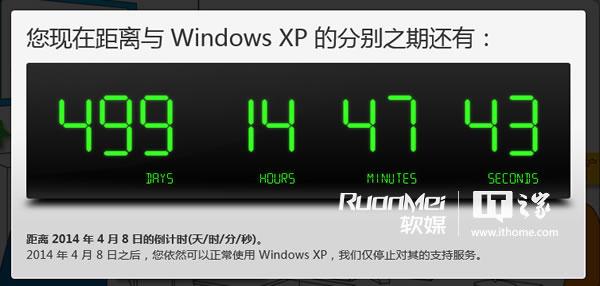 win7系统用友erp截图-11月24日消息,微软在500天后将正式停止对Windows XP支持服务,图片