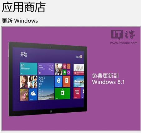 应用商店无法找到Windows8.1更新解决方案