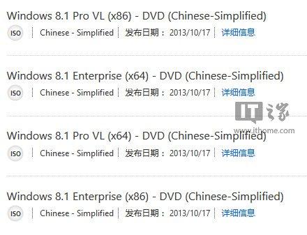 MSDN发布新版Win8.1企业版/专业大客户版下载