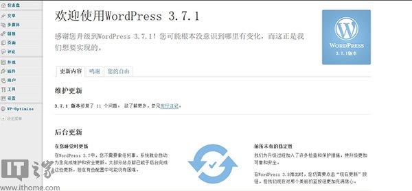 WordPress 3.7.1维护更新版本发布:修复11个漏洞