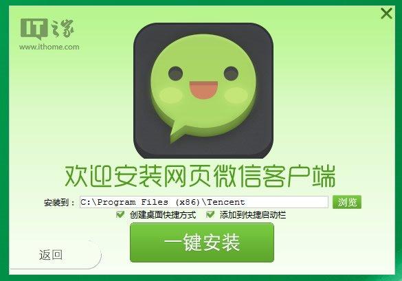 网页微信PC客户端发布下载:像上QQ一样上微信