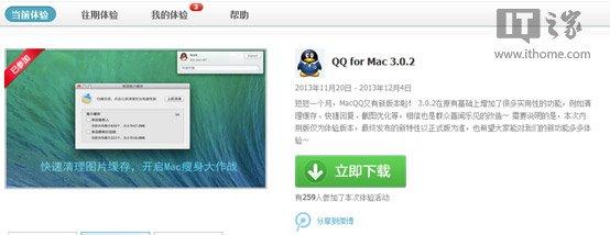 mac版qq3.0.2开测:支持清理图片缓存