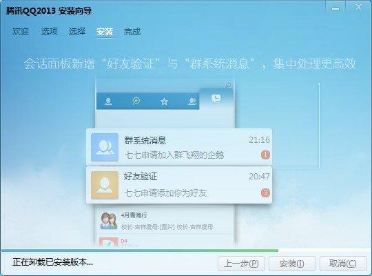 qq qq2013/QQ2013 Beta4体验版:会话面板新增聊天按钮