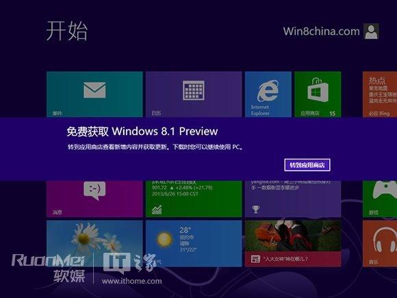 微软官方Win8.1预览版下载大全(含简体中文) - ctp518 - 駊檔褲◆吹ロ哨...集中营