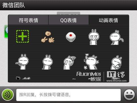 微信2.6for黑莓最新版下载:表情动画表情来了,好信的微更多,图片包ok图片