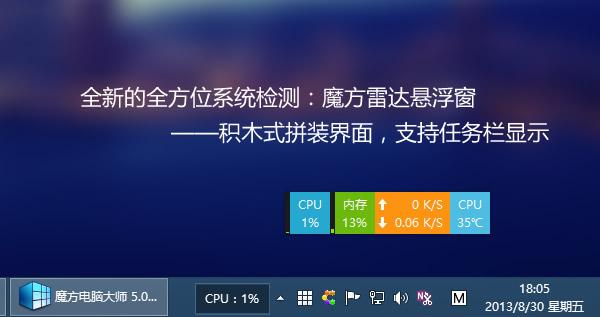 魔方5.10正式版发布,全新功能大全+马上红 - Jackier - Jackiers IT BLOG