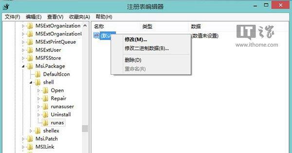 找回MSI安装包Win7/Win8管理员身份功能