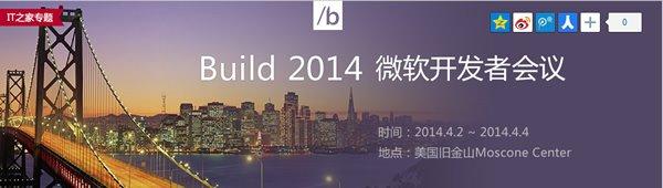 IT之家Build2014专题:Win8.1春更/WP8.1