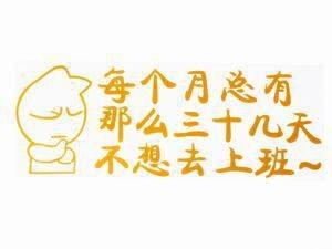 中國好歌曲+老子明天不上班_中國好歌曲老子明天不上班_中國好歌曲 老子明天不上班