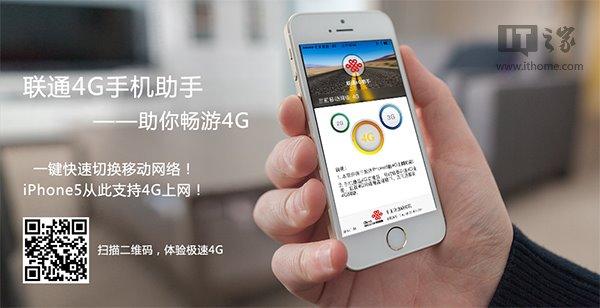 iPhone5解锁4G无需越狱,轻松打开手机的联通FDD LTE网络