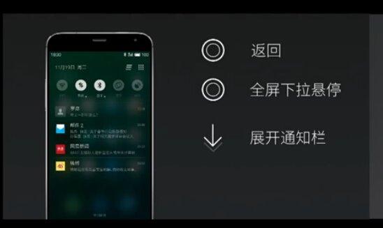 魅族mx4pro发布会图文直播实录