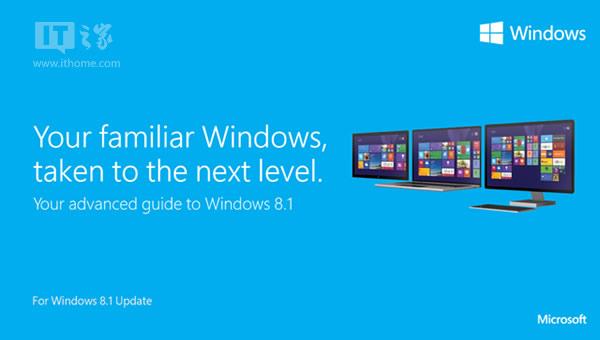 强推,微软正式推送Win8.1 Update补丁更新