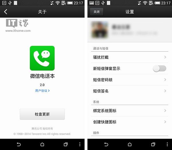 微信电话本2.0下载:入侵手机通讯录