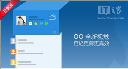 QQ全新设计尝鲜版开放体验:企鹅大变身