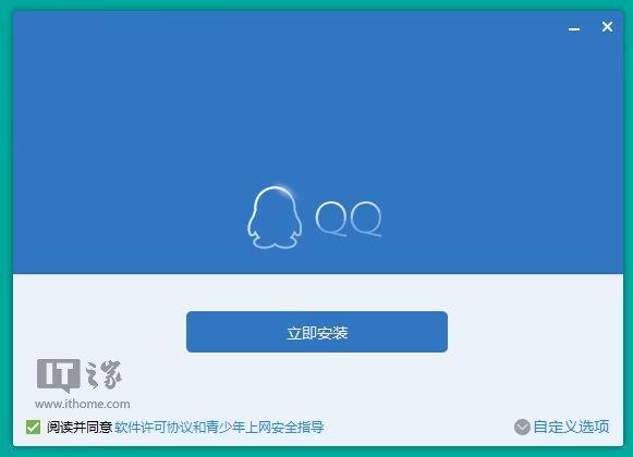 腾讯QQ5.5扁平化 体验版使用报告
