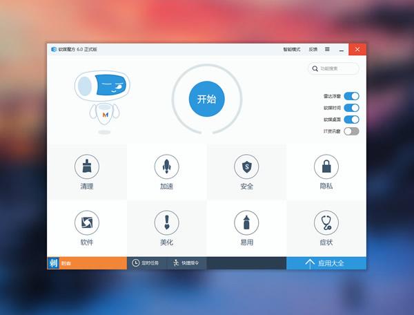 软媒魔方 6.17 正式版:雷达测速新机制
