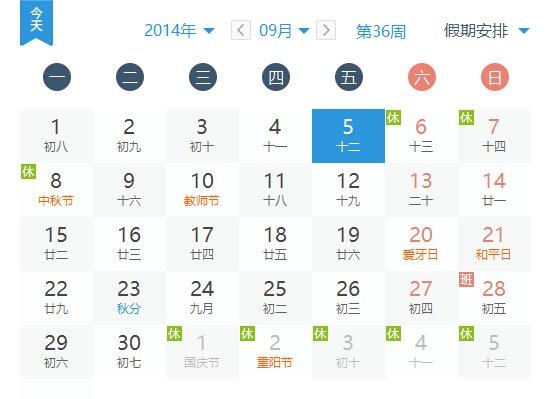 2014 国庆节放假安排:上班三天休息七天再上四天图片 第1张