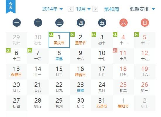 2014 国庆节放假安排:上班三天休息七天再上四天图片 第2张