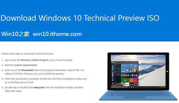 图文教程:Win8/Win8.1升级Win10系统攻略