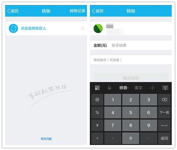 用户需要再次输入支付密码以完成转账.-安卓手机QQ5.4体验 春节