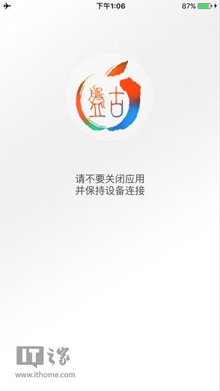 苹果iOS9/9.0.2完美越狱教程以及注意事项大全-小伟博客