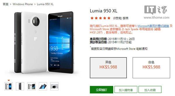 港版Lumia950 XL开启预订:4914元,11月27日发货