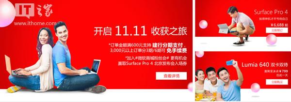 微软中国商城嗨爆11.11大促清单:全线6.5折起