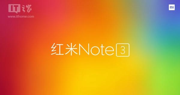 小米金属指纹识别手机最终定名:红米Note3