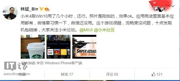 小米4刷Win10 Mobile公测版刷机包12月3日上午10点发布