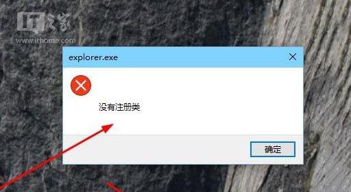 "Win10""explorer.exe没有注册类""错误解决办法"