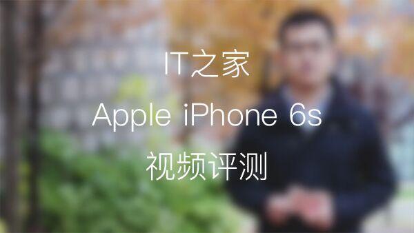 处处改变即不同?IT之家苹果iPhone6s国行版视频评