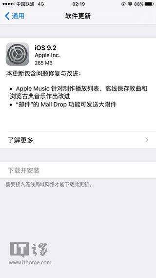 快讯:苹果推送iOS9.2正式版更新下载