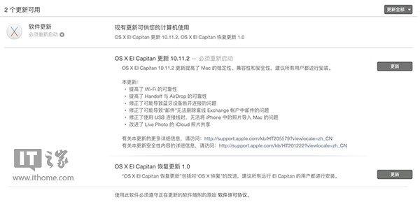 苹果OS X 10.11.2正式版发布:WiFi连接更可靠