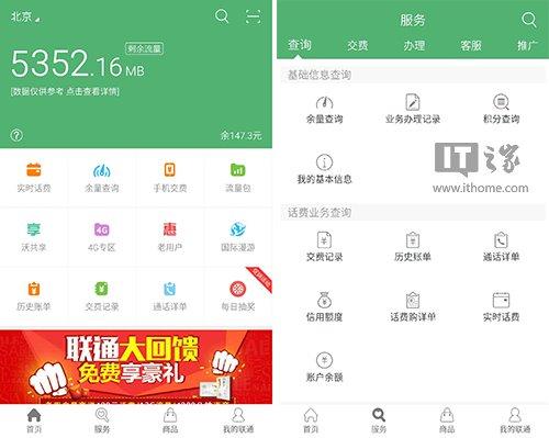 中国联通手机营业厅APP全新升级,欢迎屏幕乍现