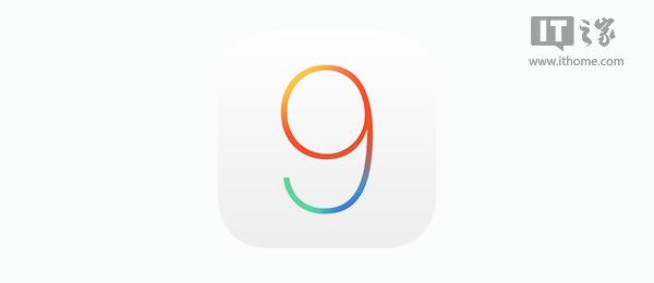值得更新升级吗?苹果iOS9.2正式版新特性及已知