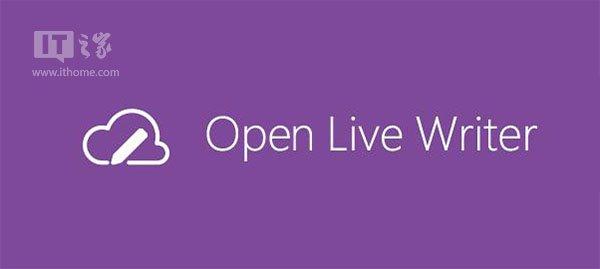 博客写作助手Windows Live writer更名为Open Live Writer