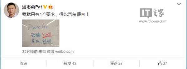 天猫潘志勇:双十二苹果iPhone6s卖4588元