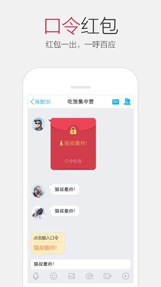 iPhone版手机QQ6.1更新下载:新增口令红包