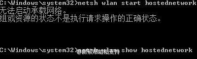 """Win10笔记本开启WiFi提示""""无法启动承载网络""""解决方法"""