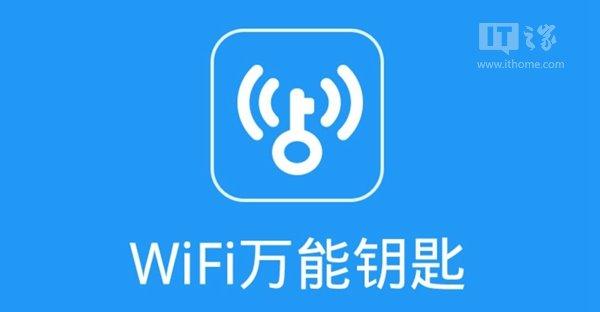 IT之家讯 2月26日消息,近日有多位网友发现WiFi万能钥匙所谓的分享WiFi密码,实质是主动收集安装了该APP的用户手机中的相关数据,而这其中存在重大安全隐患。  WiFi万能钥匙的实现原理 一位来自知乎的网友,将WiFi万能钥匙的安装包进行了反编译,从反编译出来的源码中可以看到,WiFi万能钥匙将安卓手机中的/data/misc/wifi/wpa_supplicant.