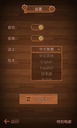 iOS小游戏【魔珠】1.05:更省电、八国语言