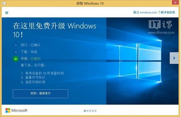 Win7/Win8.1无法直接免费升级Win10一周年更新正式版,微软有何用意?