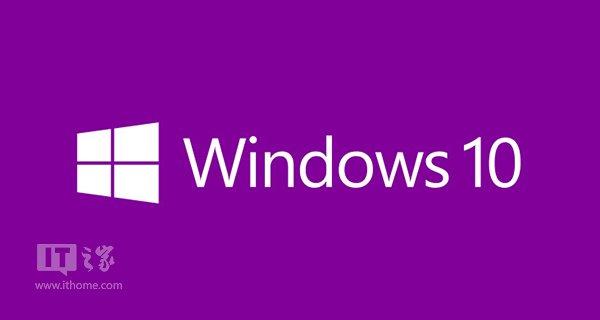 Win10正式版ESD升级镜像官方下载地址汇总