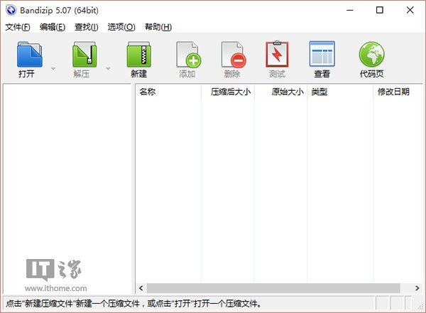BandiZip 5.07 - 提升Win10兼容性,免费压缩工具 - Jackier - Jackiers IT BLOG