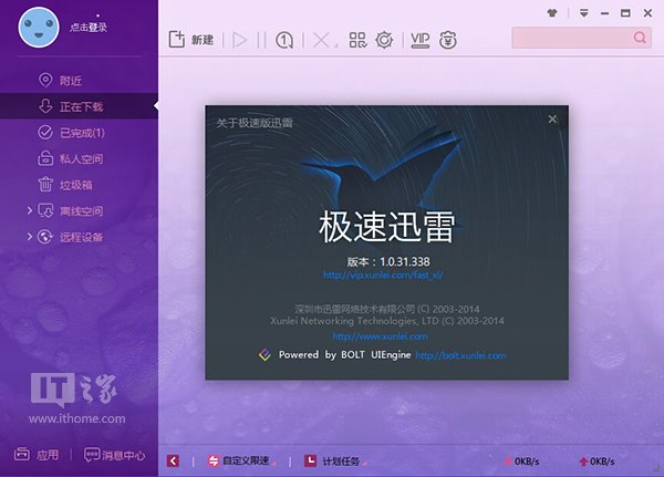 迅雷极速版1.0.31.338 - 支持Win10 Edge浏览器 - Jackier - Jackiers IT BLOG