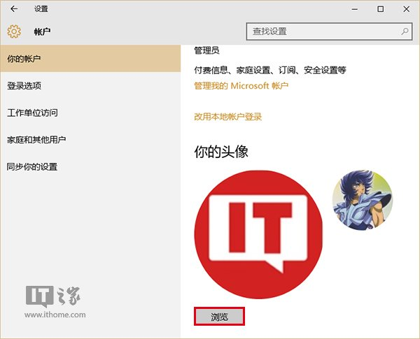 如何清除Win10账户头像设置记录,恢复默认头像? - Jackier - Jackiers IT BLOG
