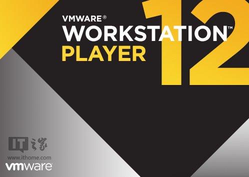 [支持Win10系统]免费虚拟机VMware Pla<x>yer 12下载