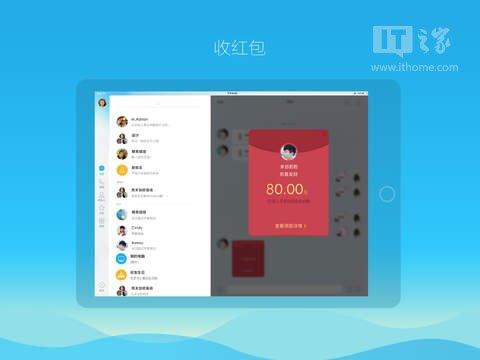 iPad��QQ5.6.0���£�֧������������Ƶͨ��