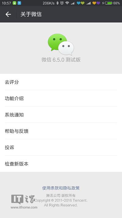 安卓版微信v6.5.0内测版发布:可分享相册视频到
