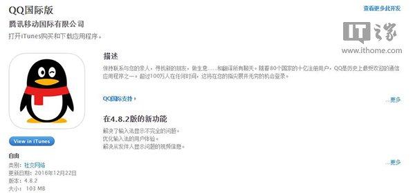苹果iphone版qq国际版4.8.2下载:修复发送视频留言不显示